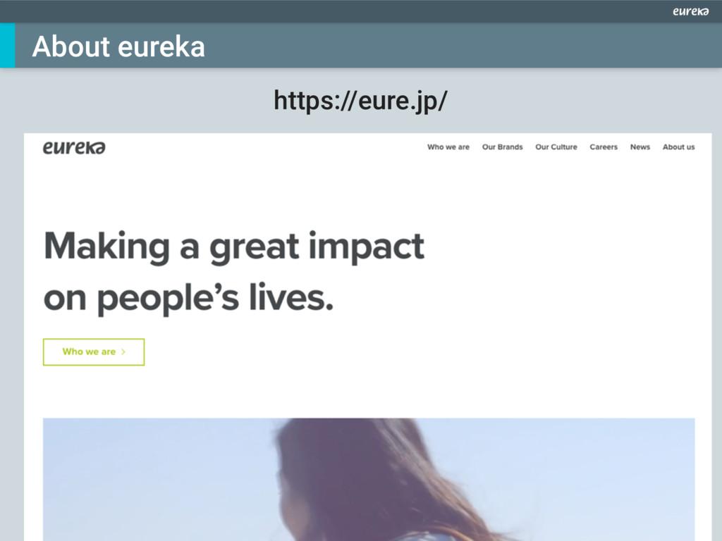 3 About eureka https://eure.jp/