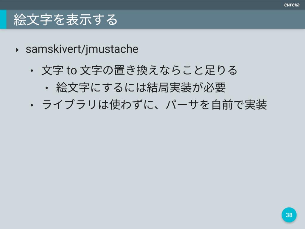 38 ֆจΛදࣔ͢Δ ‣ samskivert/jmustache ˖ 俑㶵UP俑㶵ך縧...