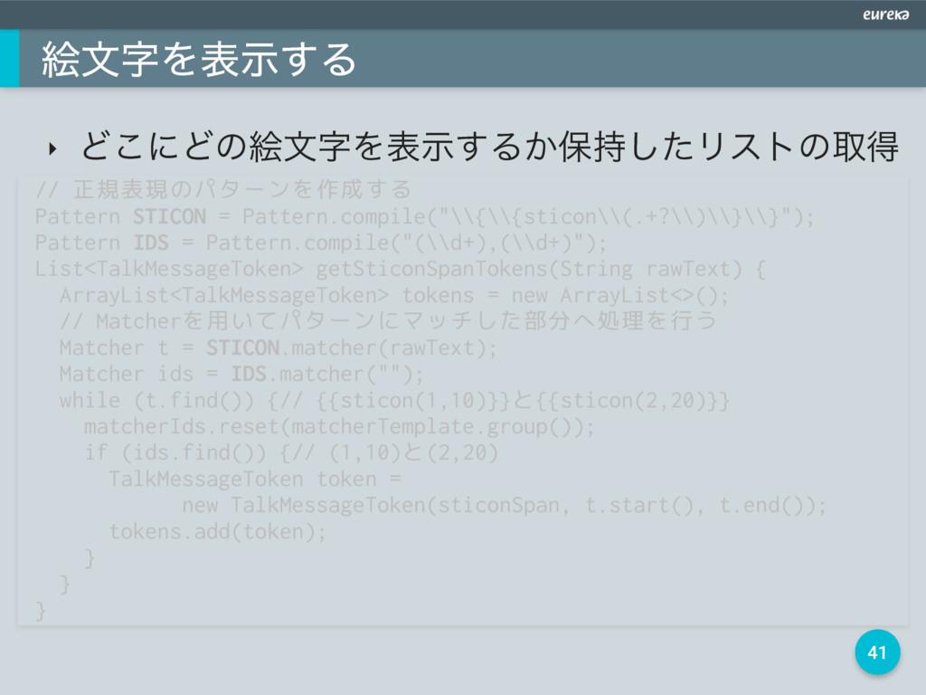 41 ֆจΛදࣔ͢Δ // 正規表現のパターンを作成する Pattern STICON = ...