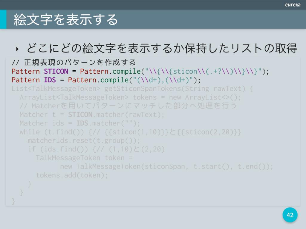 42 ֆจΛදࣔ͢Δ // 正規表現のパターンを作成する Pattern STICON = ...