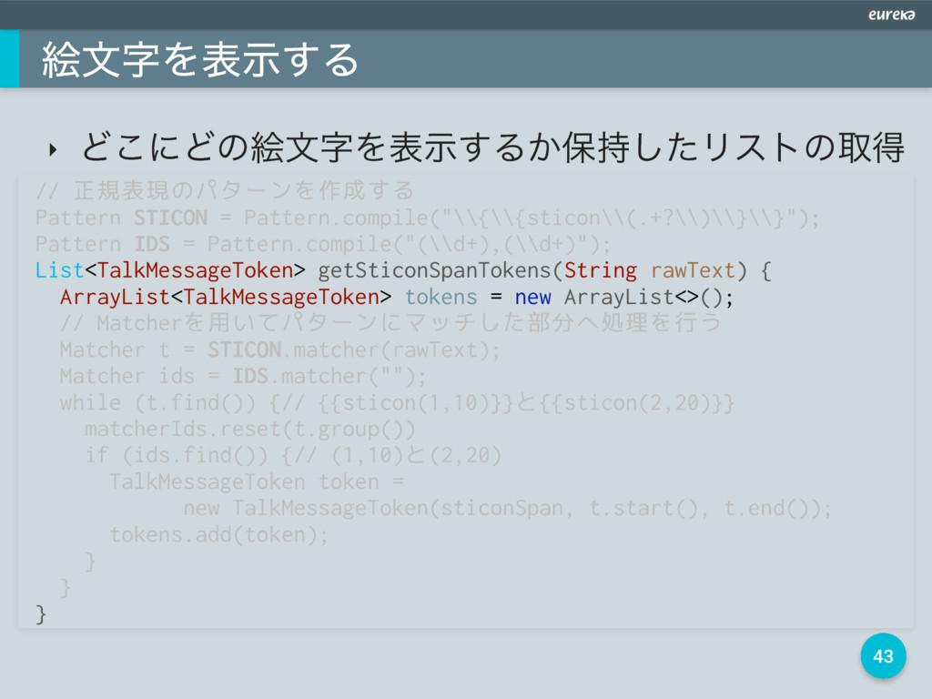 43 ֆจΛදࣔ͢Δ // 正規表現のパターンを作成する Pattern STICON = ...