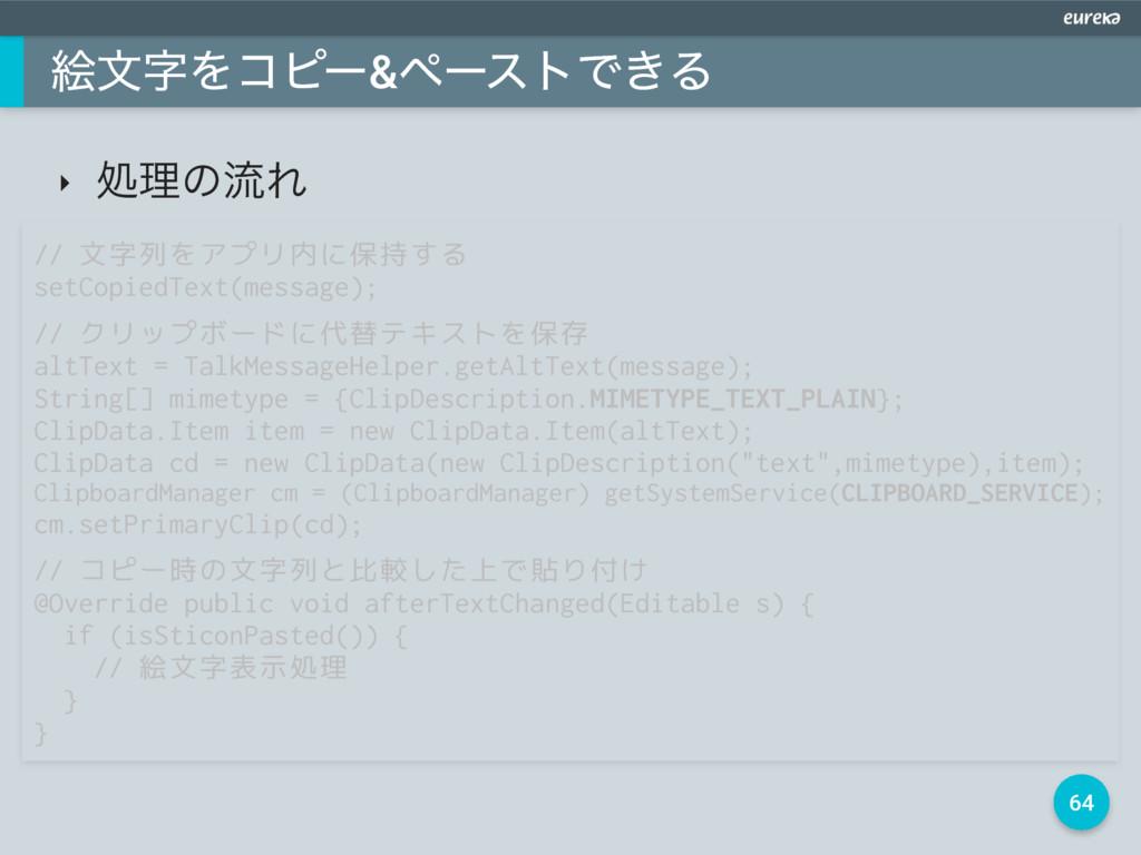 64 ֆจΛίϐʔ&ϖʔετͰ͖Δ ‣ ॲཧͷྲྀΕ // 文字列をアプリ内に保持する set...