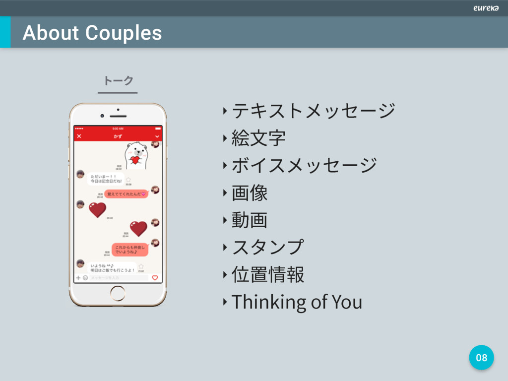 08 About Couples ز٦ؙ ‣ ذؗأزًحإ٦آ ‣ 窩俑㶵 ‣ ن؎أً...