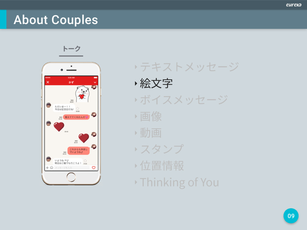 09 About Couples ز٦ؙ ‣ ذؗأزًحإ٦آ ‣ 窩俑㶵 ‣ ن؎أً...