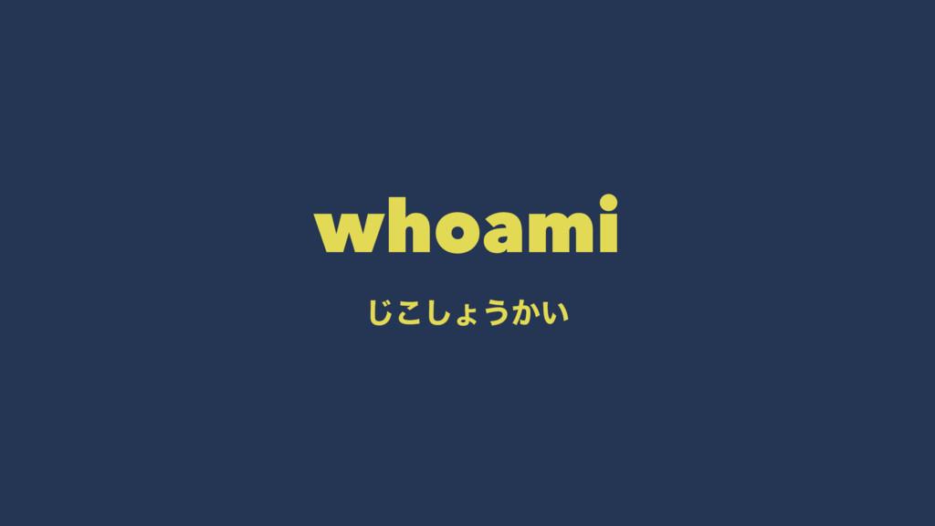 whoami ͜͡͠ΐ͏͔͍
