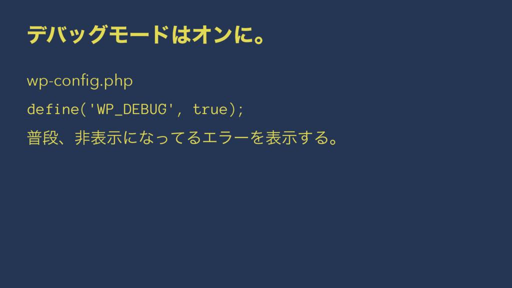 σόοάϞʔυΦϯʹɻ wp-config.php define('WP_DEBUG', tr...