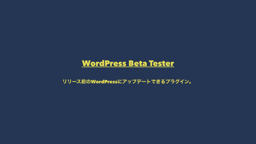 WordPress Beta Tester ϦϦʔεલͷWordPressʹΞοϓσʔτͰ͖Δ...