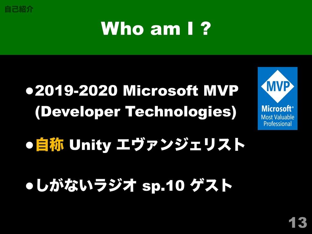 13 Who am I ? ࣗݾհ •2019-2020 Microsoft MVP (D...