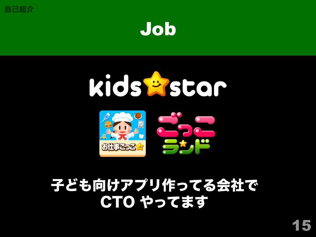 15 Job ࣗݾհ ࢠͲ͚ΞϓϦ࡞ͬͯΔձࣾͰ $50ͬͯ·͢