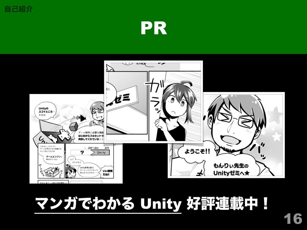 16 PR ࣗݾհ ϚϯΨͰΘ͔Δ Unity ධ࿈ࡌதʂ