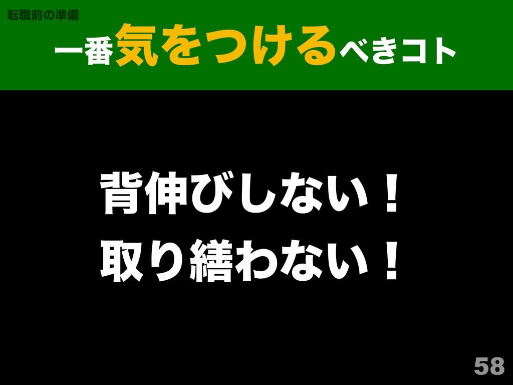 58 Ұ൪ؾΛ͚ͭΔ͖ίτ స৬લͷ४උ എ৳ͼ͠ͳ͍ʂ औΓસΘͳ͍ʂ