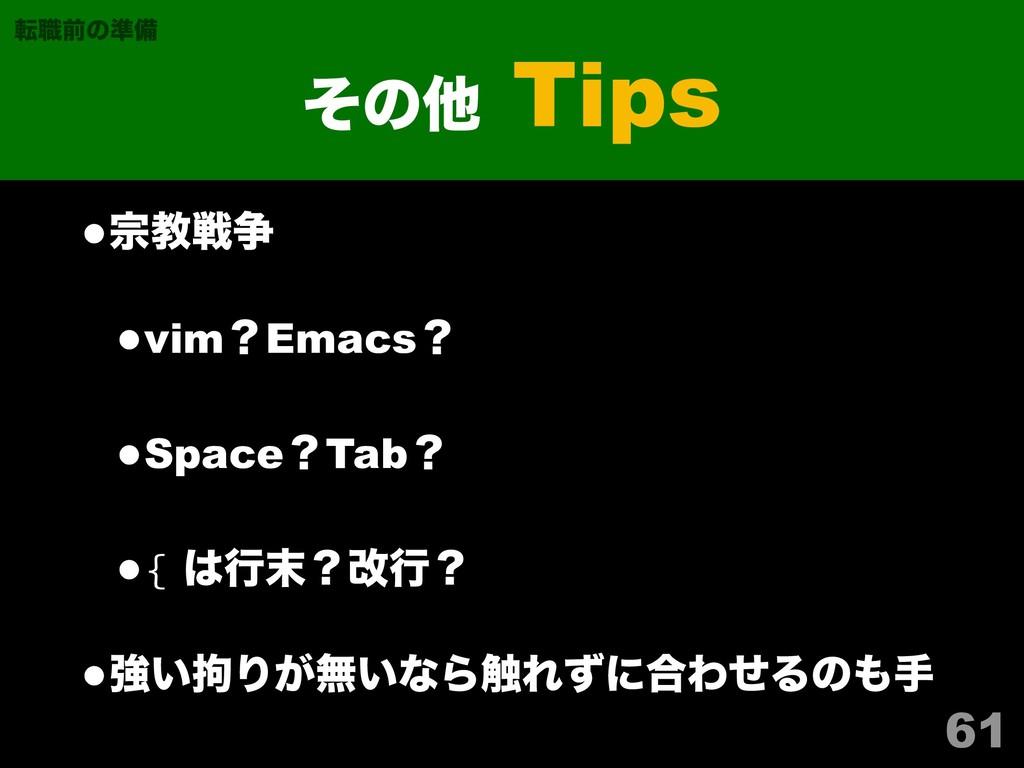 61 ͦͷଞ Tips స৬લͷ४උ •फڭઓ૪ •vimʁEmacsʁ •SpaceʁTab...