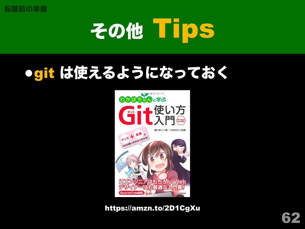 62 ͦͷଞ Tips స৬લͷ४උ •git ͑ΔΑ͏ʹͳ͓ͬͯ͘ https://am...