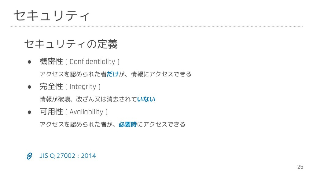 25 セキュリティ セキュリティの定義 ● 機密性 ( Confidentiality ) ア...