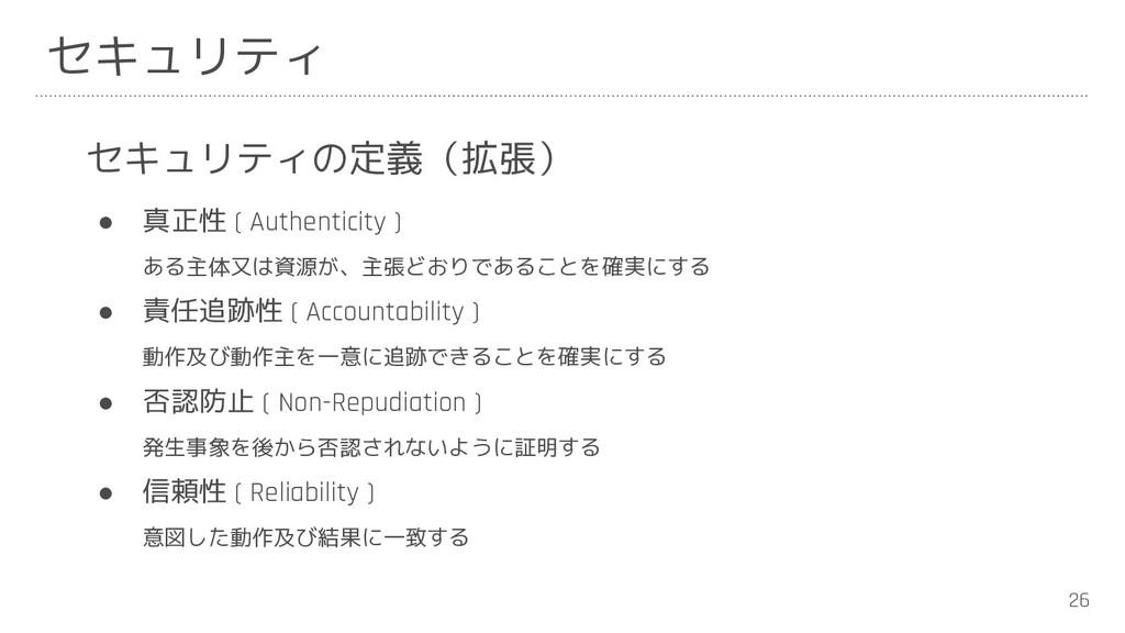 26 セキュリティ セキュリティの定義(拡張) ● 真正性 ( Authenticity ) ...