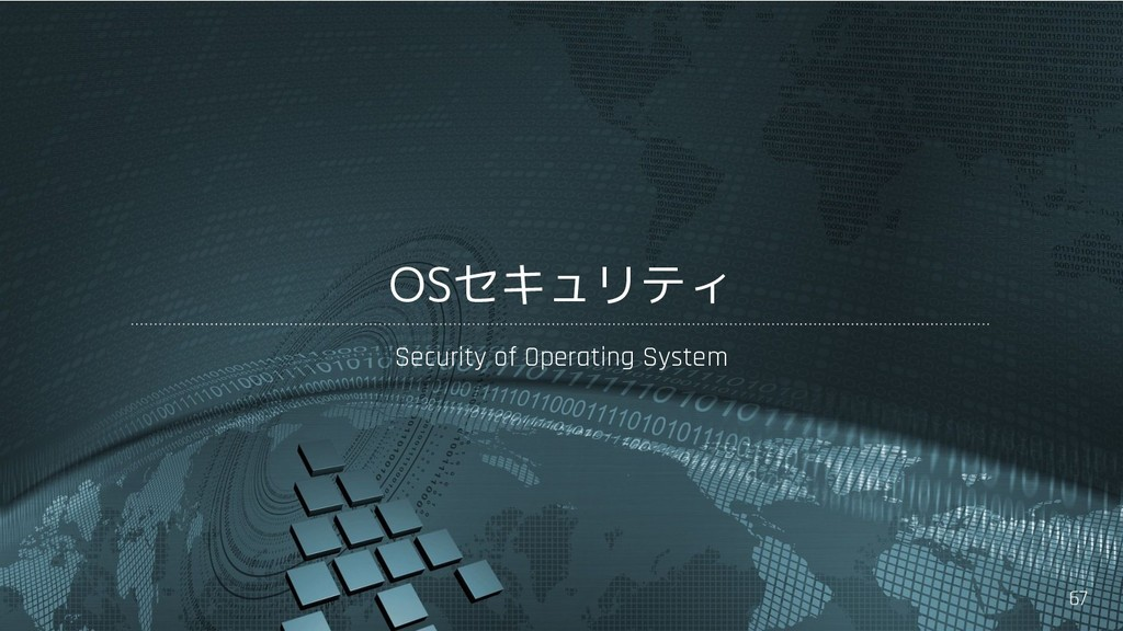 67 OSセキュリティ Security of Operating System