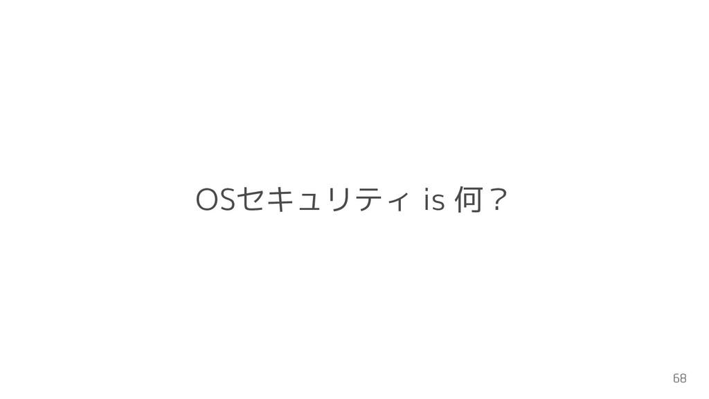 68 OSセキュリティ is 何?