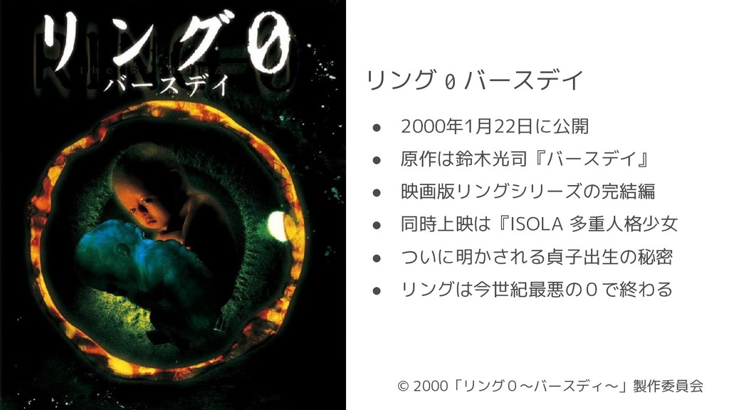 リング 0 バースデイ ● 2000年1月22日に公開 ● 原作は鈴木光司『バースデイ』 ● ...