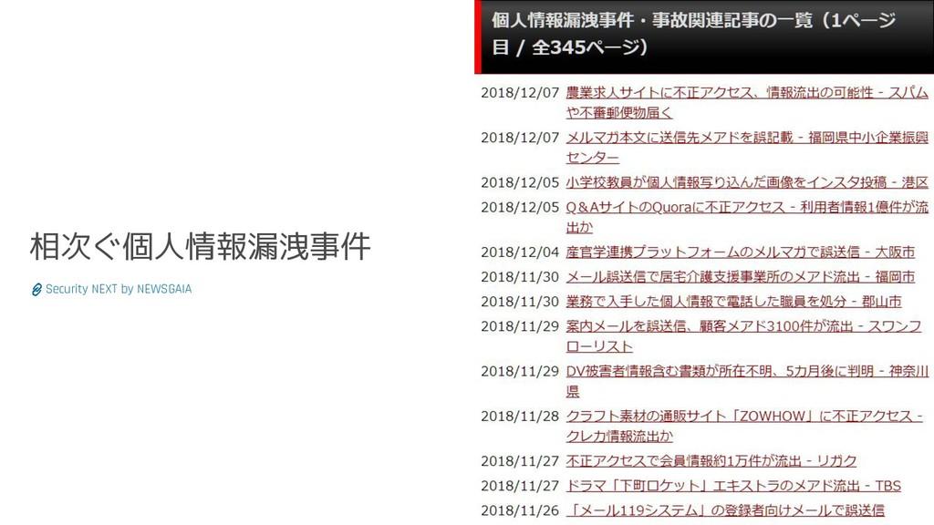 Security NEXT by NEWSGAIA 相次ぐ個人情報漏洩事件
