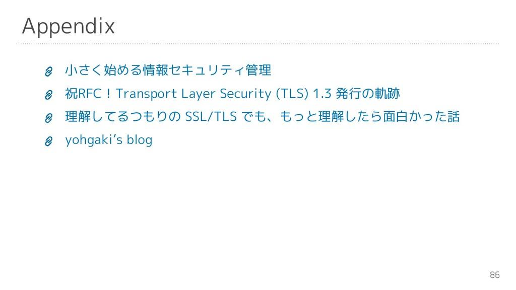 86 Appendix 小さく始める情報セキュリティ管理 祝RFC!Transport Lay...