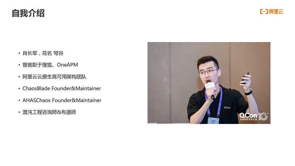 自我介绍 • 肖长军,花名 穹谷 • 曾就职于搜狐、OneAPM • 阿里云云原生高可用架构团...