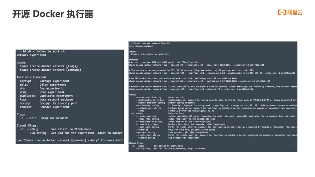 开源 Docker 执行器