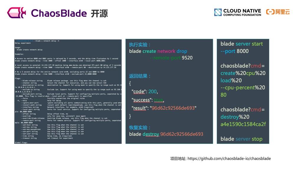 开源 项目地址: https://github.com/chaosblade-io/chaos...