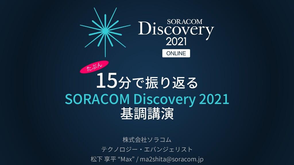 15分で振り返る SORACOM Discovery 2021 基調講演 株式会社ソラコム テ...