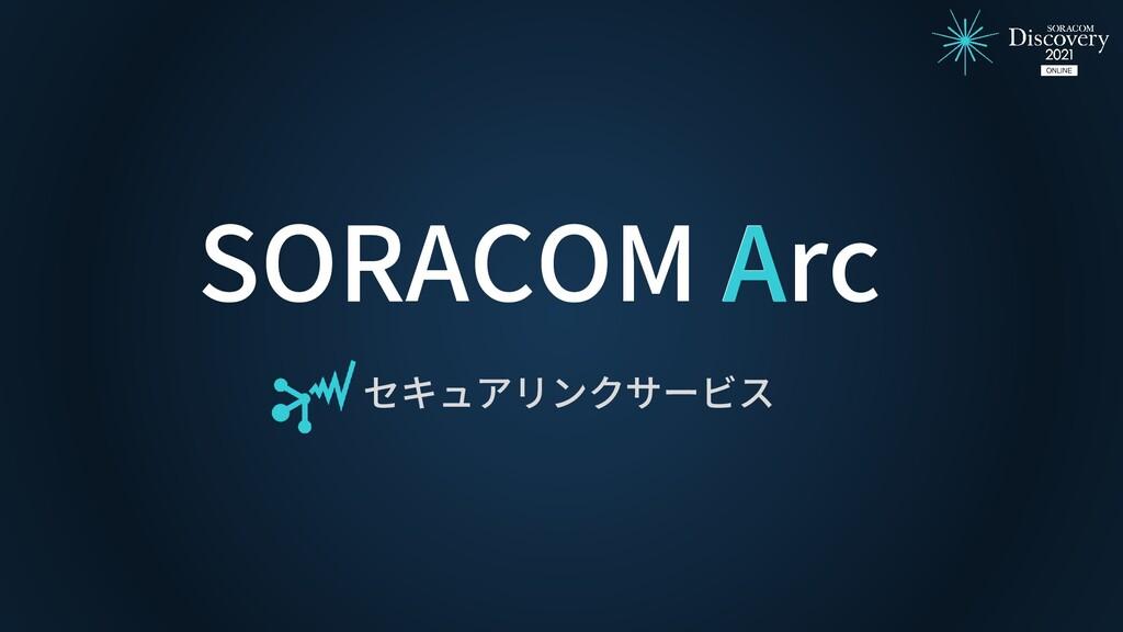 SORACOM Arc A セキュアリンクサービス