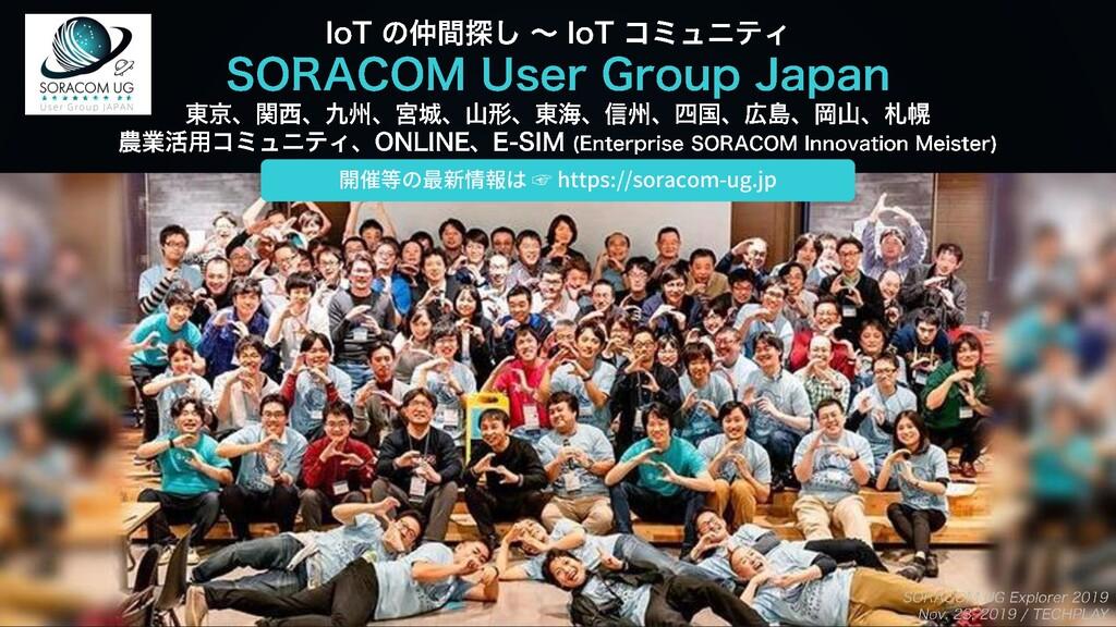 開催等の最新情報は ☞ https://soracom-ug.jp