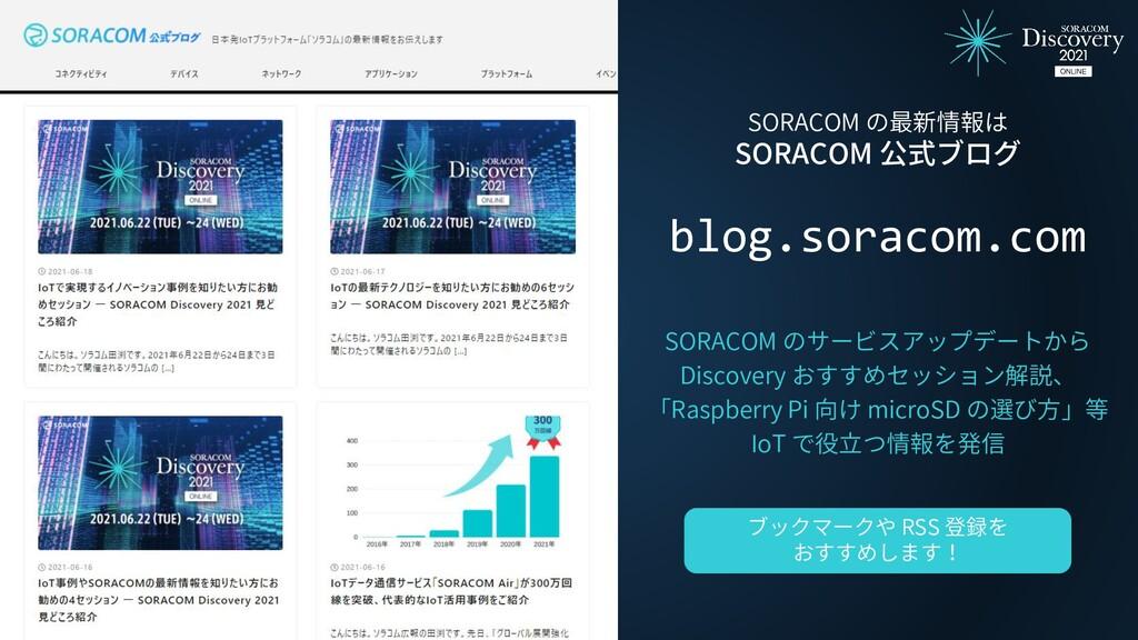 blog.soracom.com SORACOM の最新情報は SORACOM 公式ブログ S...
