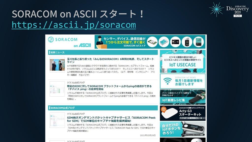 SORACOM on ASCII スタート! https://ascii.jp/soracom