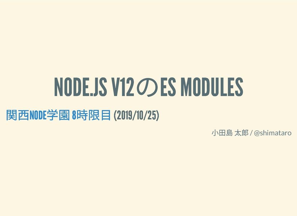 NODE.JS V12 のES MODULES NODE.JS V12 のES MODULES...
