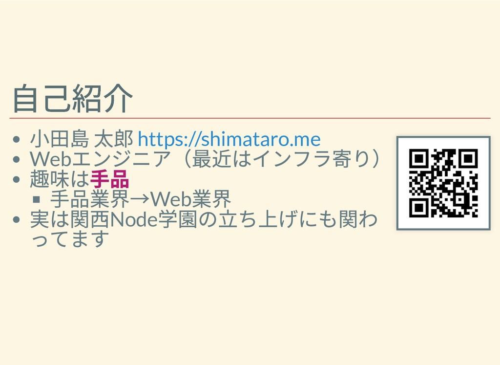 ⾃⼰紹介 ⾃⼰紹介 ⼩⽥島 太郎 Web エンジニア(最近はインフラ寄り) 趣味は⼿品 ⼿品業...