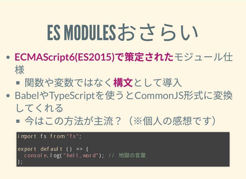 ES MODULES おさらい ES MODULES おさらい ECMAScript6(ES2...