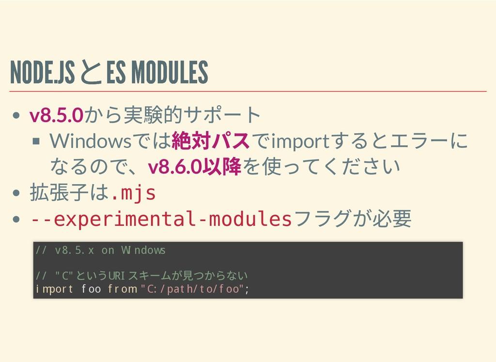 NODE.JS とES MODULES NODE.JS とES MODULES v8.5.0 ...