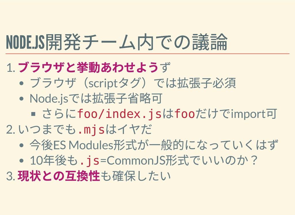 NODE.JS 開発チーム内での議論 NODE.JS 開発チーム内での議論 1. ブラウザと挙...