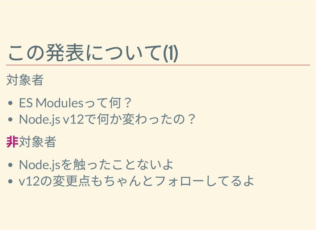 この発表について(1) この発表について(1) 対象者 ES Modules って何? Nod...