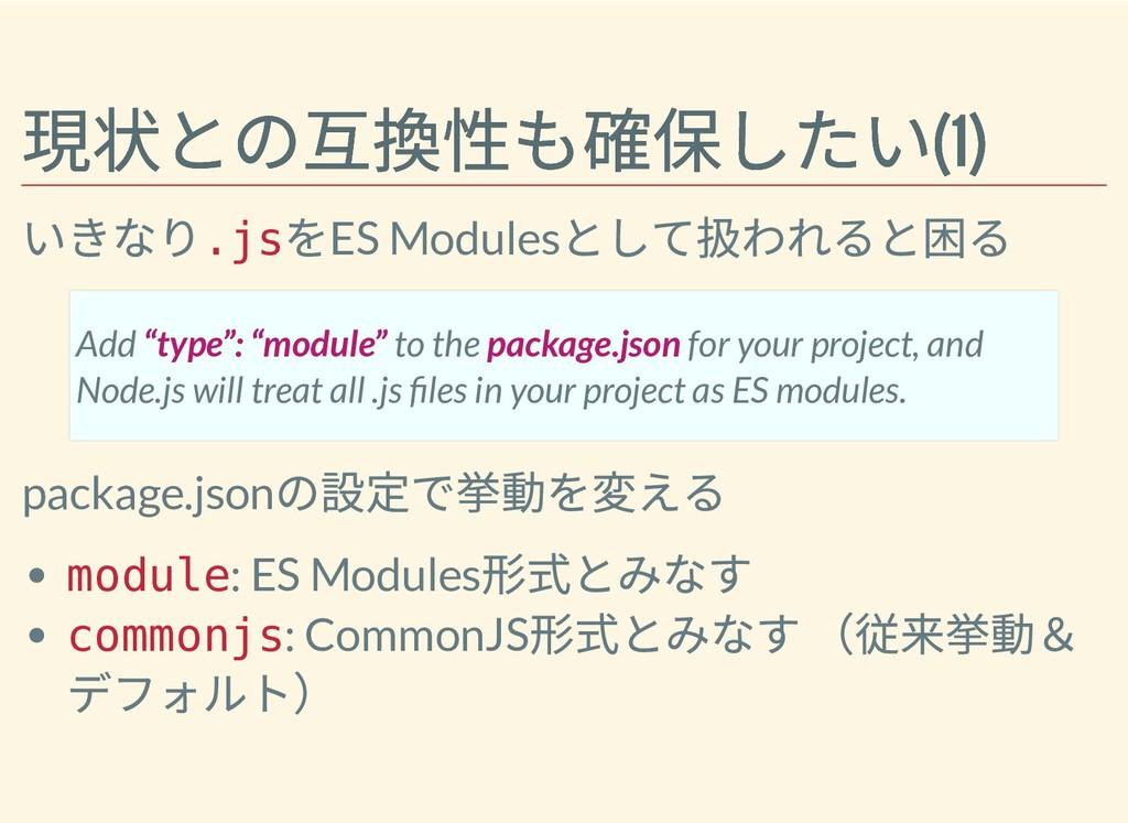 現状との互換性も確保したい(1) 現状との互換性も確保したい(1) いきなり .js をES ...