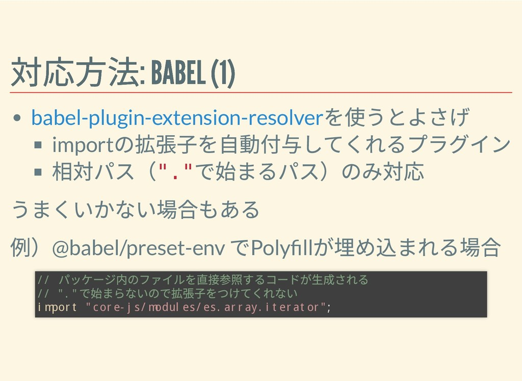 対応⽅法: BABEL (1) 対応⽅法: BABEL (1) を使うとよさげ import ...