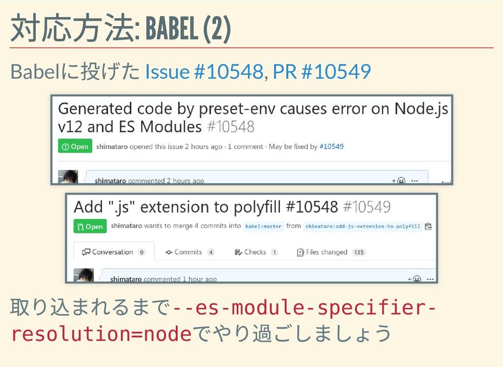 対応⽅法: BABEL (2) 対応⽅法: BABEL (2) Babel に投げた , 取り...