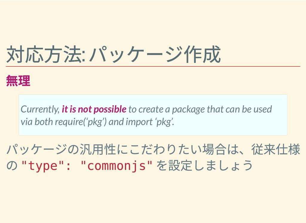 対応⽅法: パッケージ作成 対応⽅法: パッケージ作成 無理 パッケージの汎⽤性にこだわりたい...
