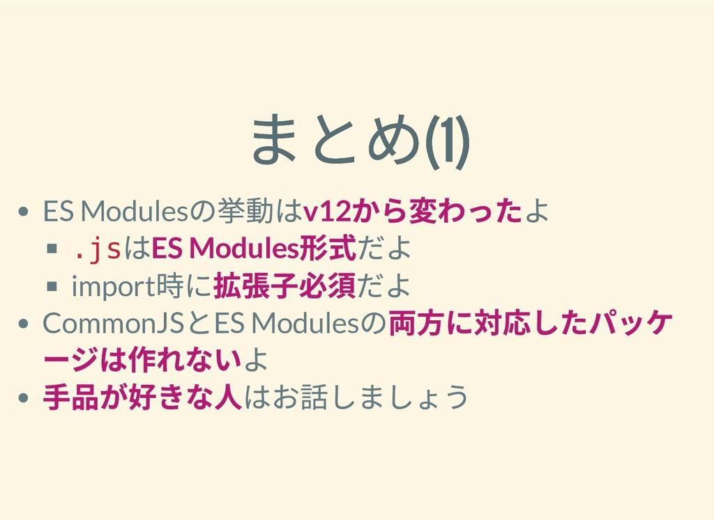 まとめ(1) まとめ(1) ES Modules の挙動はv12 から変わったよ .js はE...