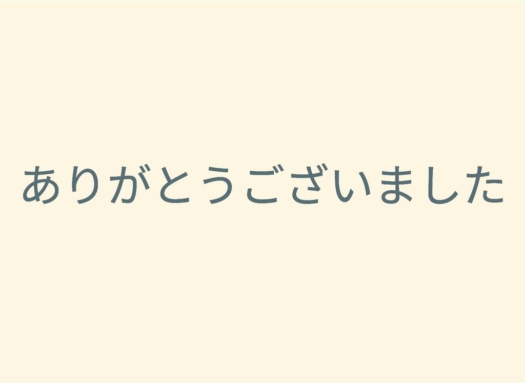 ありがとうございました ありがとうございました