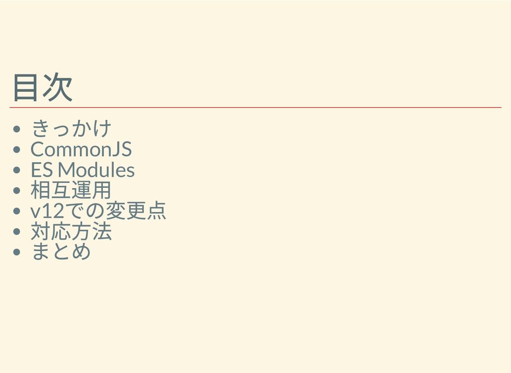 ⽬次 ⽬次 きっかけ CommonJS ES Modules 相互運⽤ v12 での変更点 対...