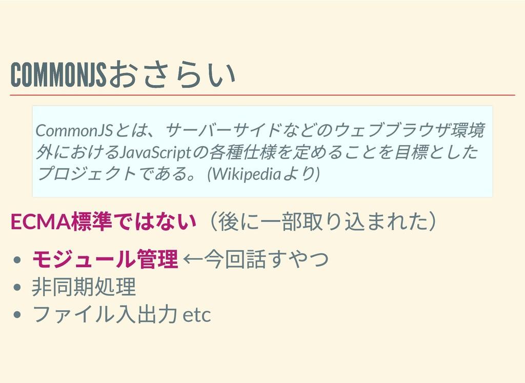 COMMONJS おさらい COMMONJS おさらい ECMA 標準ではない(後に⼀部取り込...