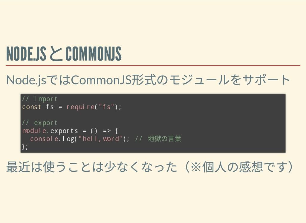 NODE.JS とCOMMONJS NODE.JS とCOMMONJS Node.js ではC...