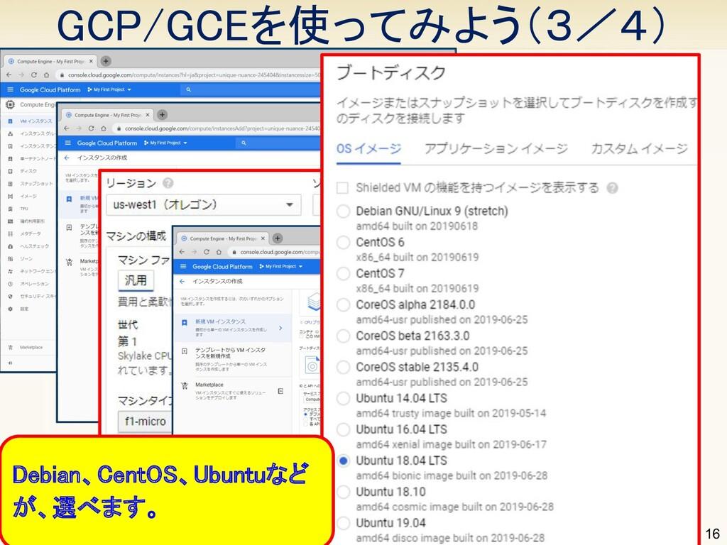 GCP/GCEを使ってみよう(3/4) 16 usリージョンを選択 マシンは、f1-mic...