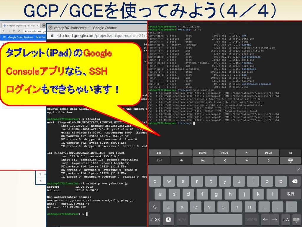 GCP/GCEを使ってみよう(4/4) 17 ブラウザからSSHログイン できます。 タ...