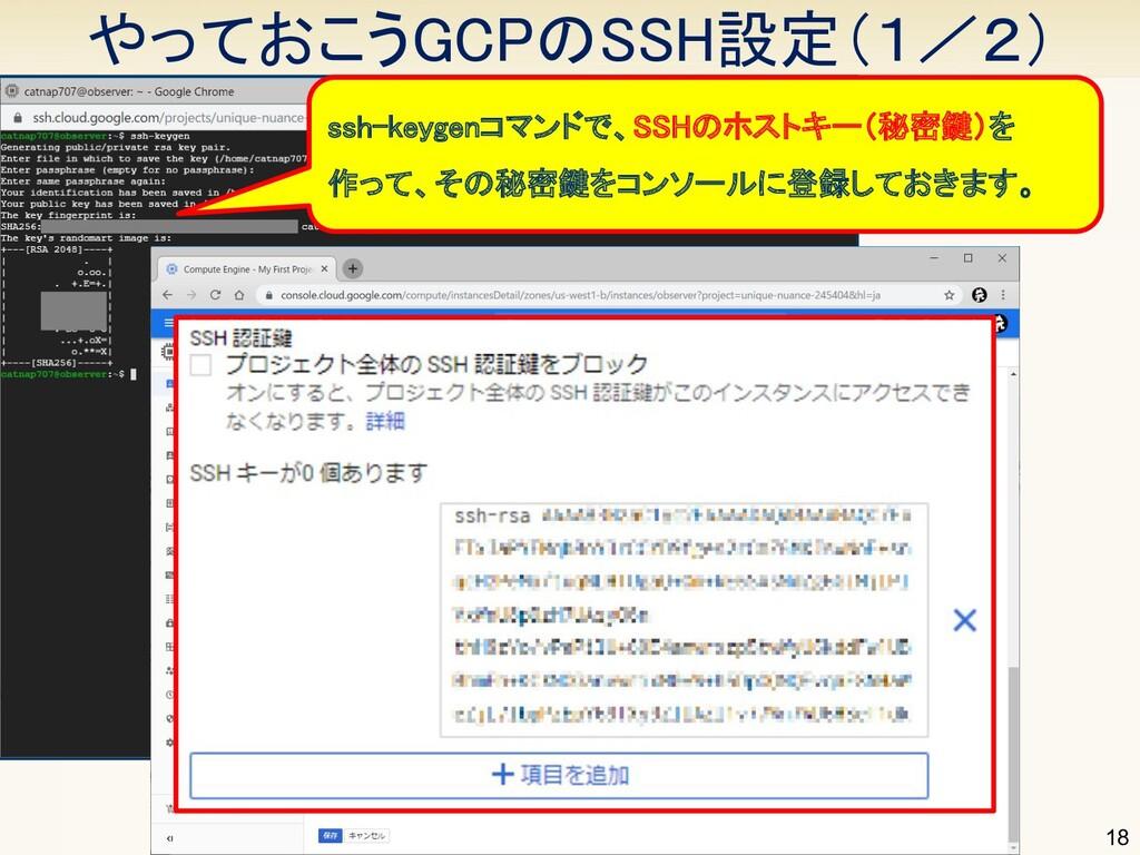 やっておこうGCPのSSH設定(1/2) 18 ssh-keygenコマンドで、SSHのホス...